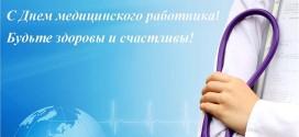 Поздравляем работников здравоохранения с профессиональным праздником — Днем медицинского работника!