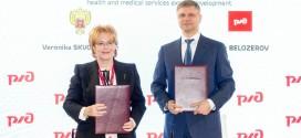 РЖД и Минздрав  подписали Меморандум о взаимодействии