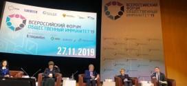 Президент Клуба В.М.Черепов принял участие в Первом Всероссийском форуме «Общественный иммунитет»