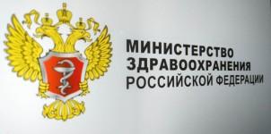Минздрав подготовил новую редакцию правил регистрации медизделий