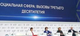 Президент Клуба В.М.Черепов принял участие в IV Форуме социальных инноваций регионов