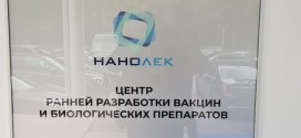 Президент Клуба В.М.Черепов принял участие в открытии Центра ранней разработки «Нанолек»