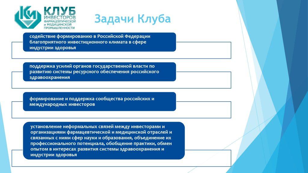 Презентация форум_page-0005