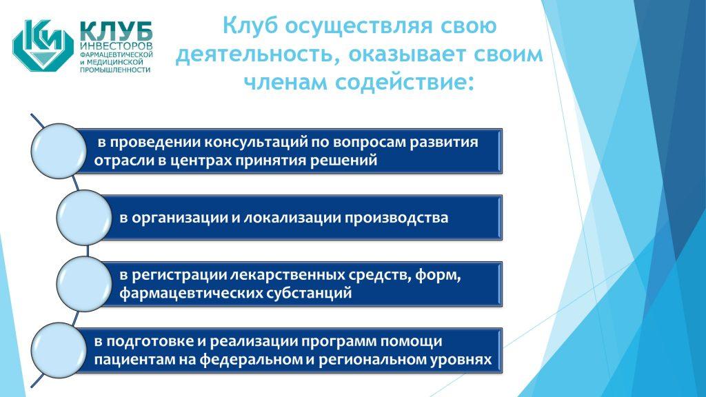 Презентация форум_page-0006