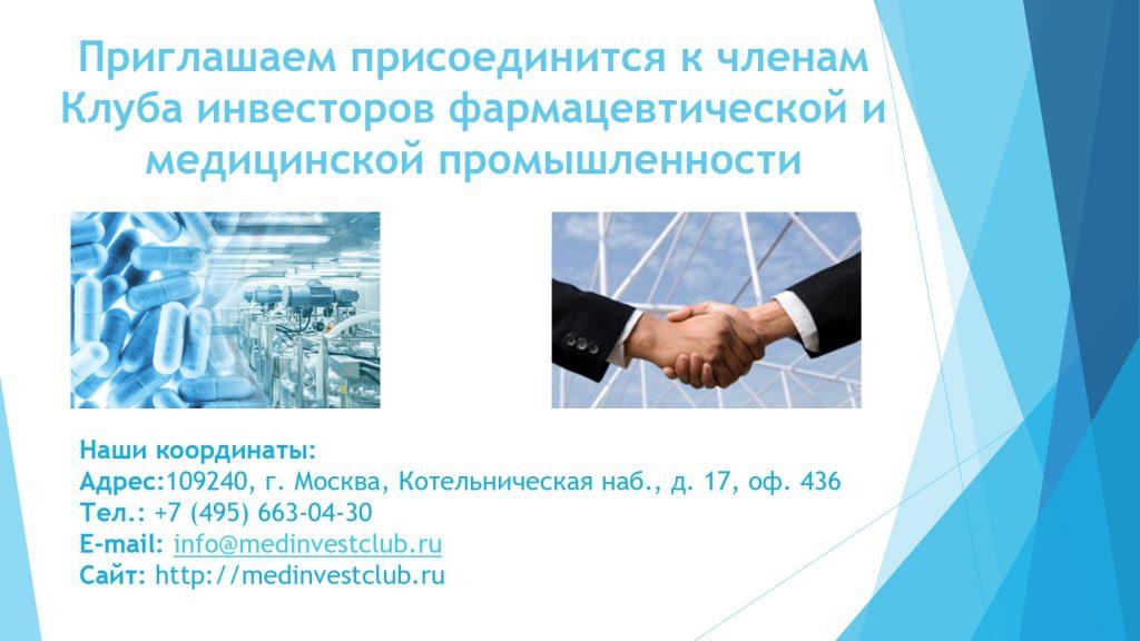 Презентация форум_page-0013