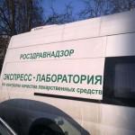 росздравнадзор1